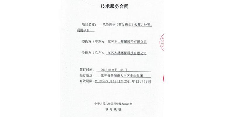 北京项目合作与技术服务