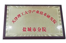 天津理工大学产业技术研究院.jpg